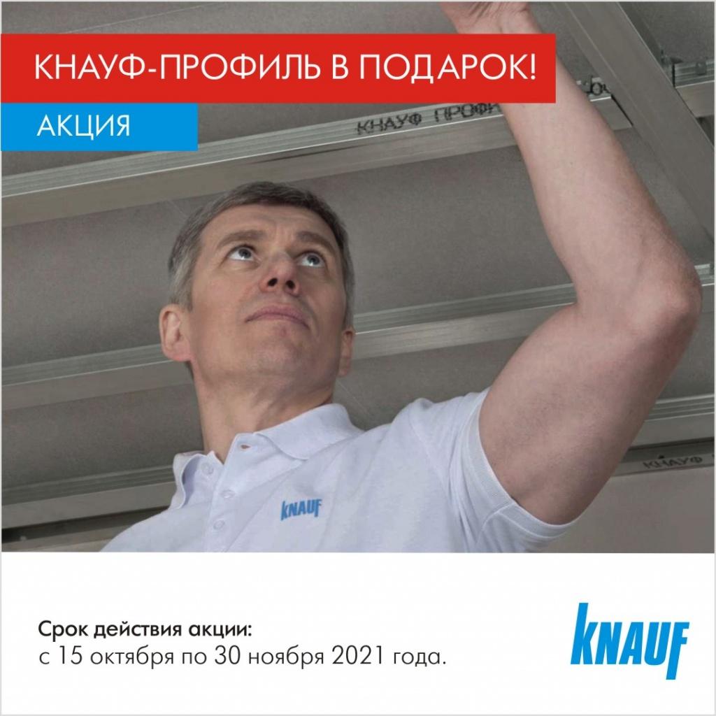 КНАУФ Профиль
